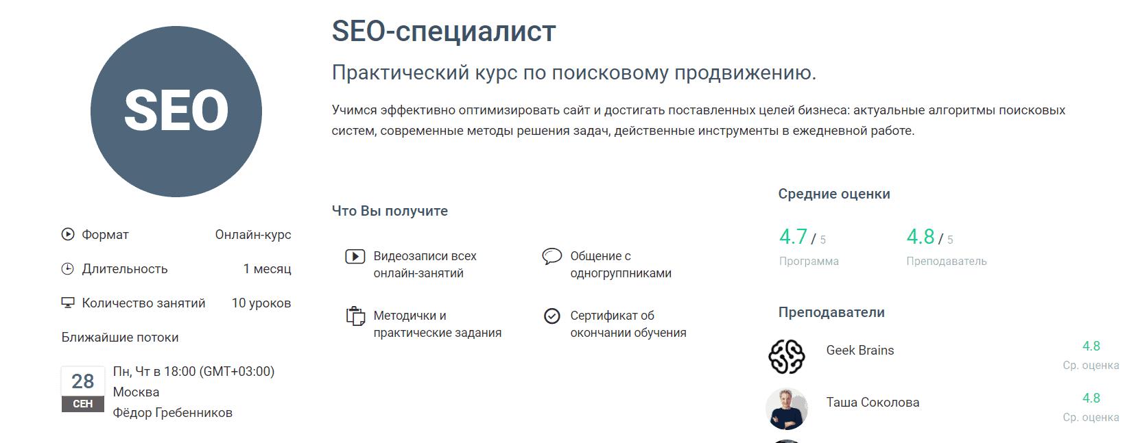 SEO — практический курс от GeekBrains