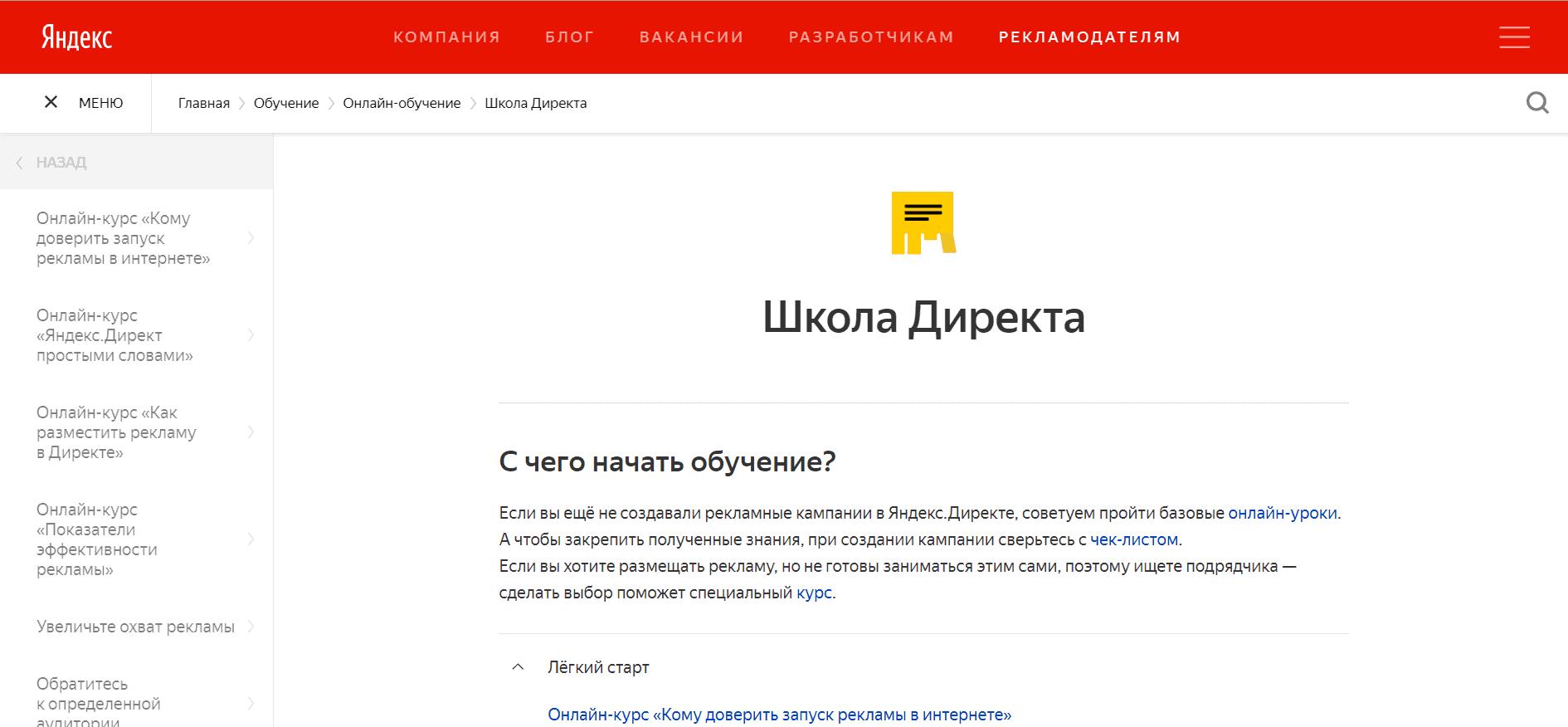 Школа Директа от Яндекс