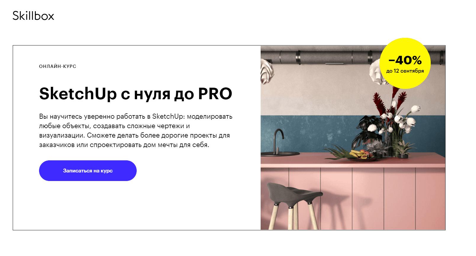 Онлайн-курс SketchUp с нуля до ПРО