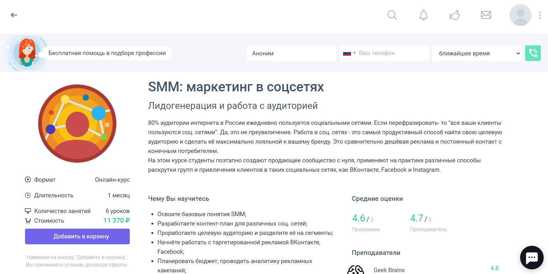 Онлайн-курс по SMM
