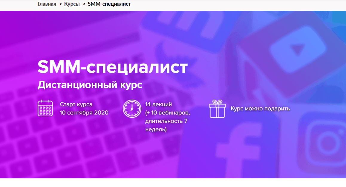 Дистанционный курс SMM-специалист