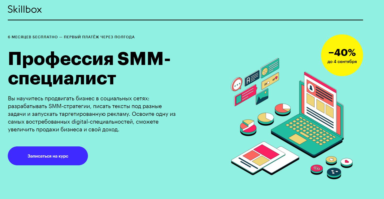 SMM-специалист от Skillbox