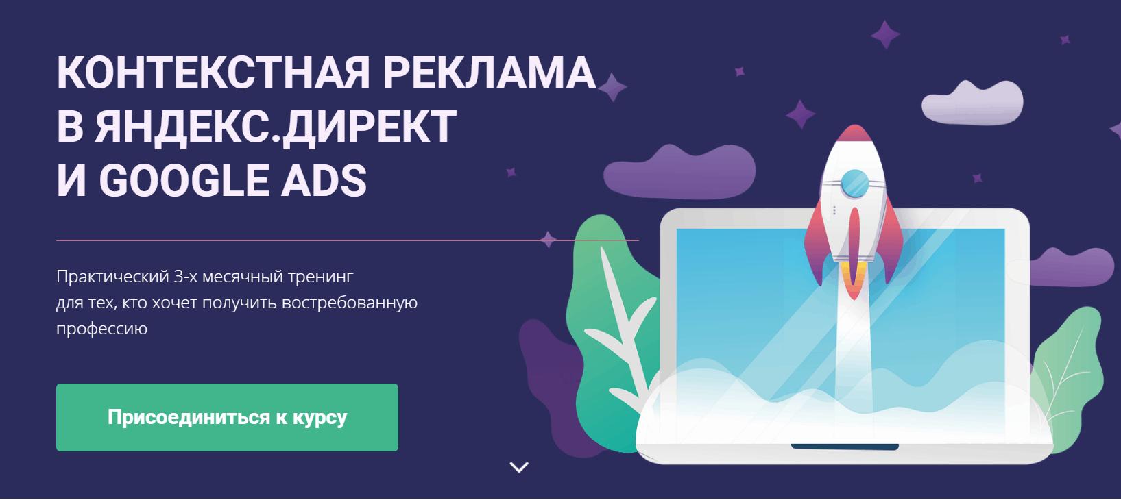 Контекстная реклама в Яндекс.Директ и Google Ads
