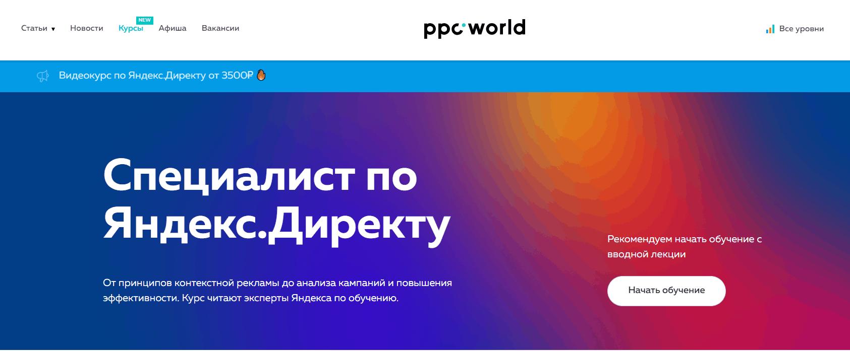 Специалист по Яндекс.Директу от ppc.world