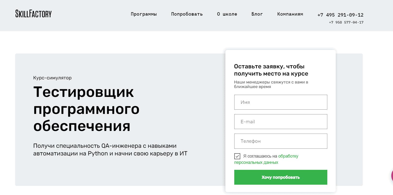 Онлайн-курс Тестировщик программного обеспечения