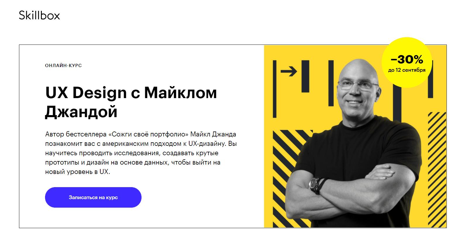 UX Design с Майклом Джандой от Скиллбокс