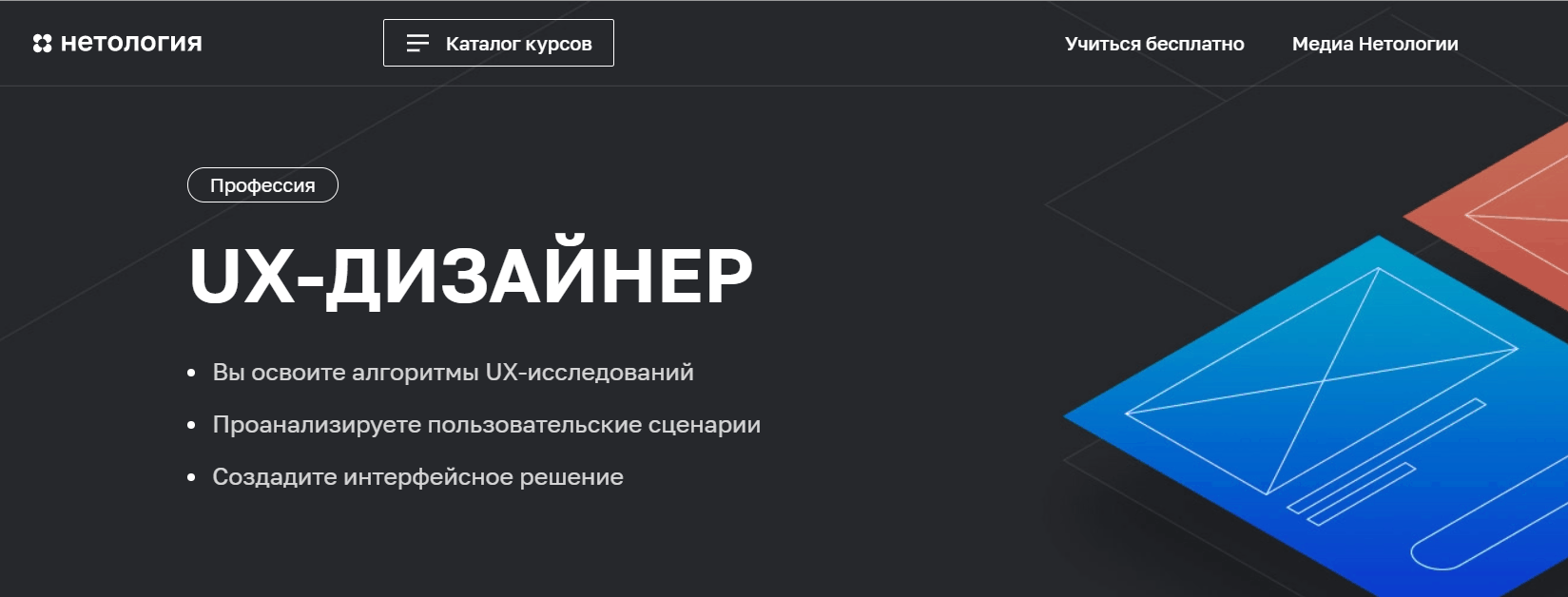 UX-дизайнер — профессия от Нетологии