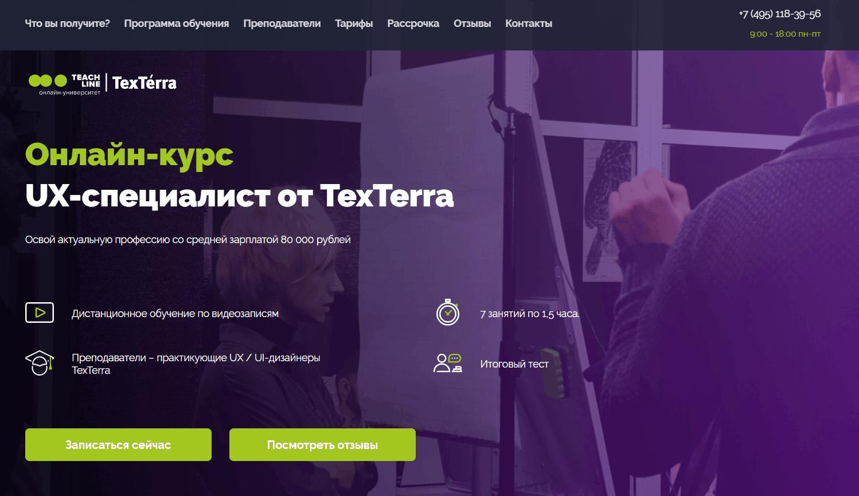 UX-специалист от TexTerra