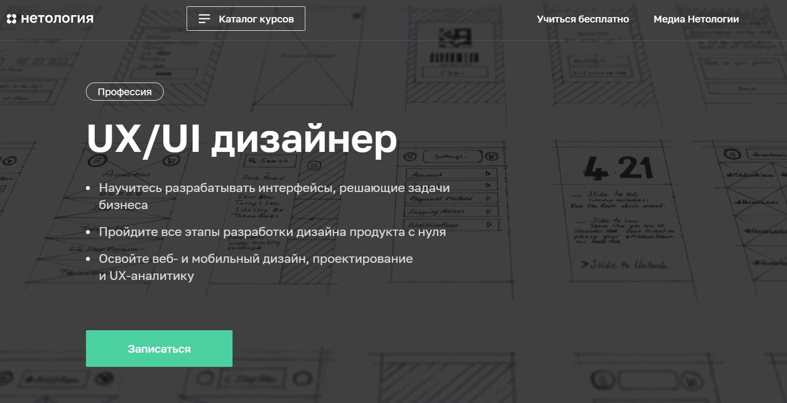 Онлайн-курс UX/UI дизайнер