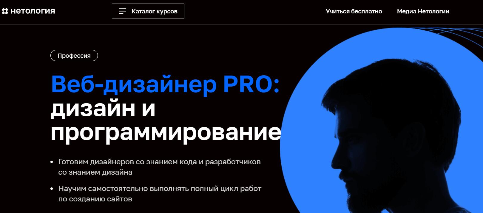 Веб-дизайнер PRO от Нетологии