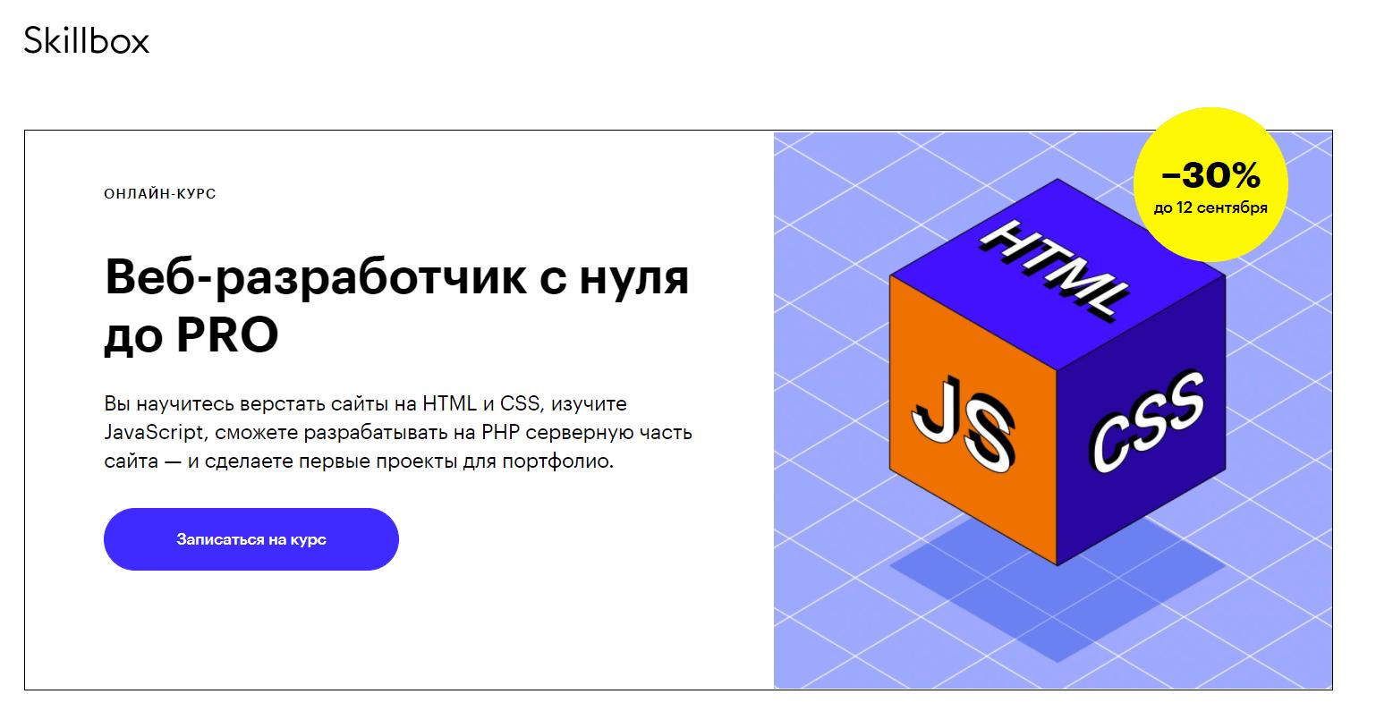 Веб-разработчик с нуля до ПРО