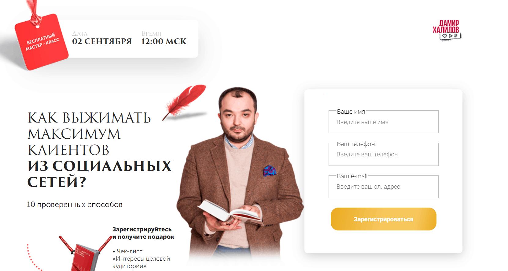 Вебинар по СММ от Дамира Халилова