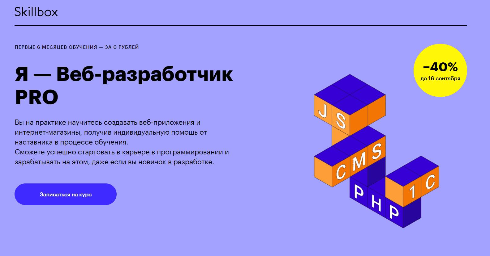 Я — Веб-разработчик PRO Скиллбокс
