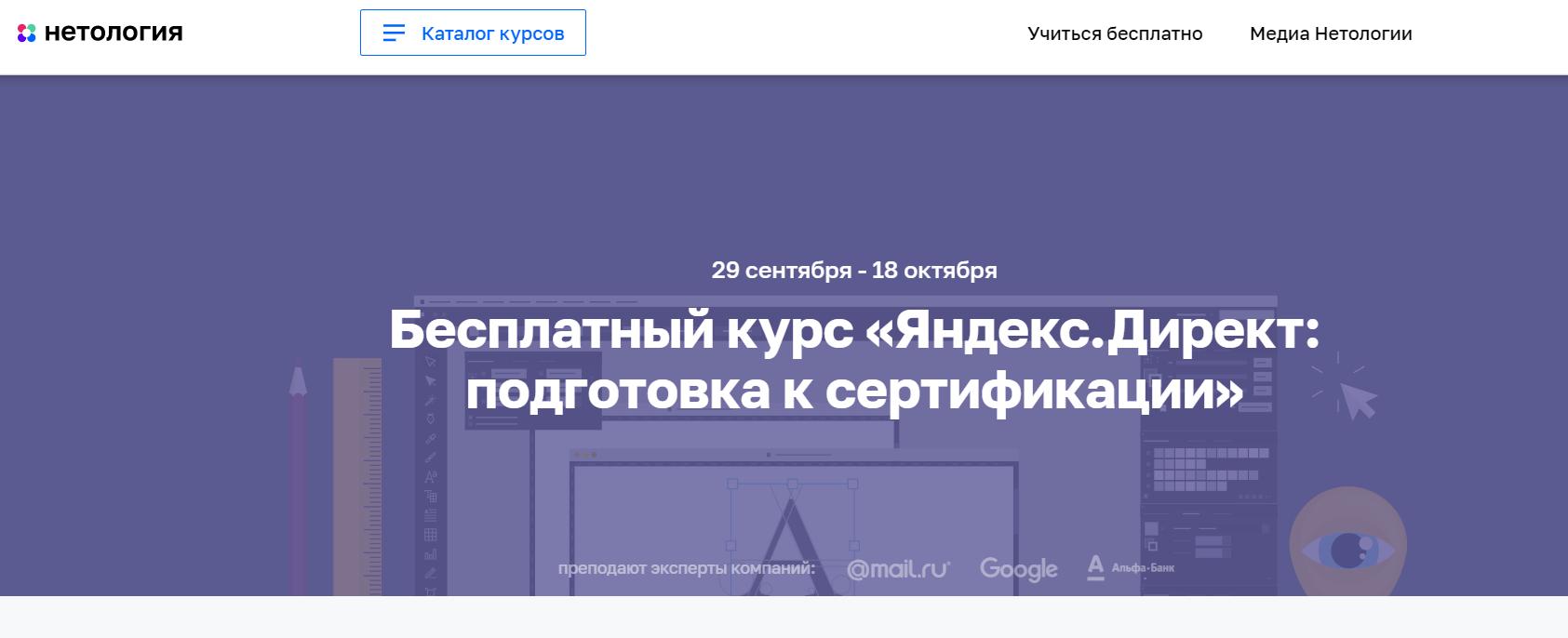 Яндекс.Директ: подготовка к сертификации