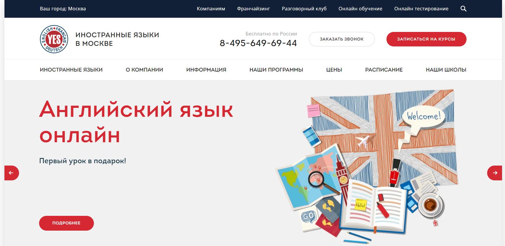Центр иностранных языков «YES»