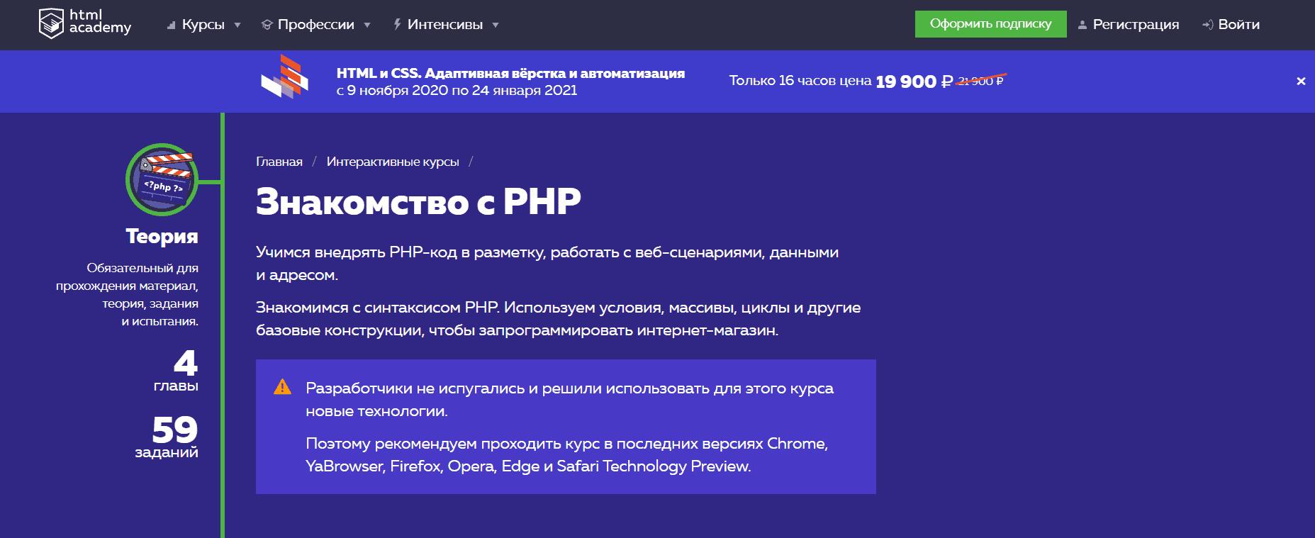 Знакомство с PHP — HTML Academy