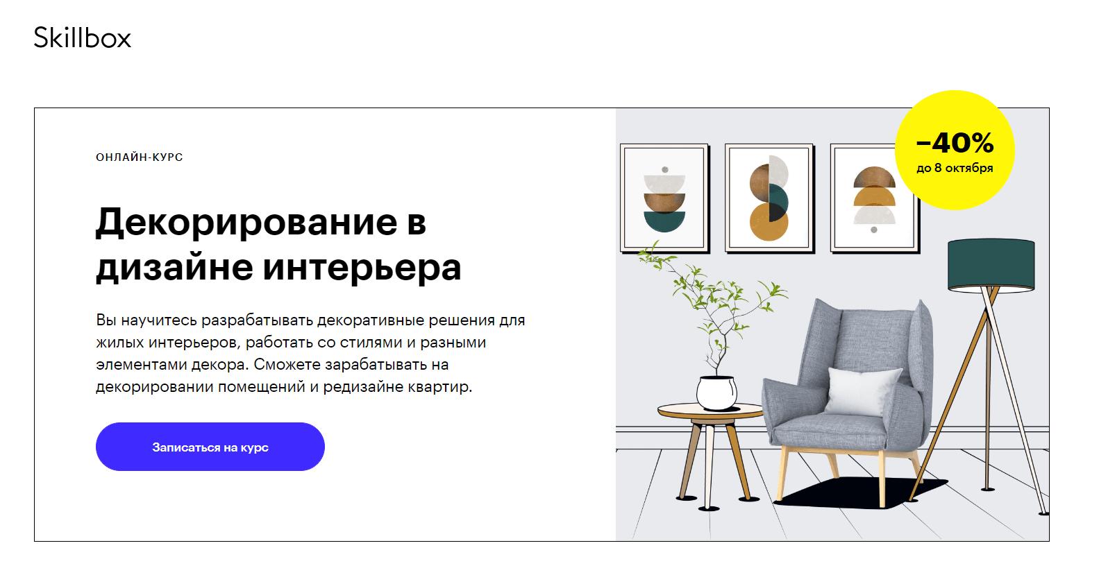 Онлайн-курс Декорирование в дизайне интерьера