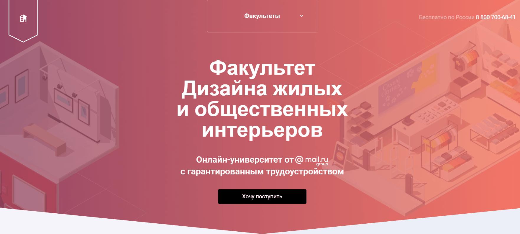 Факультет Дизайна жилых и общественных интерьеров