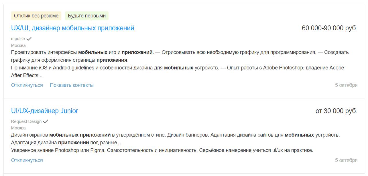Дизайнер мобильных приложений на HH.ru