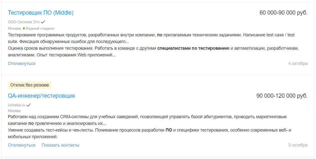 Тестировщик ПО на HH.ru