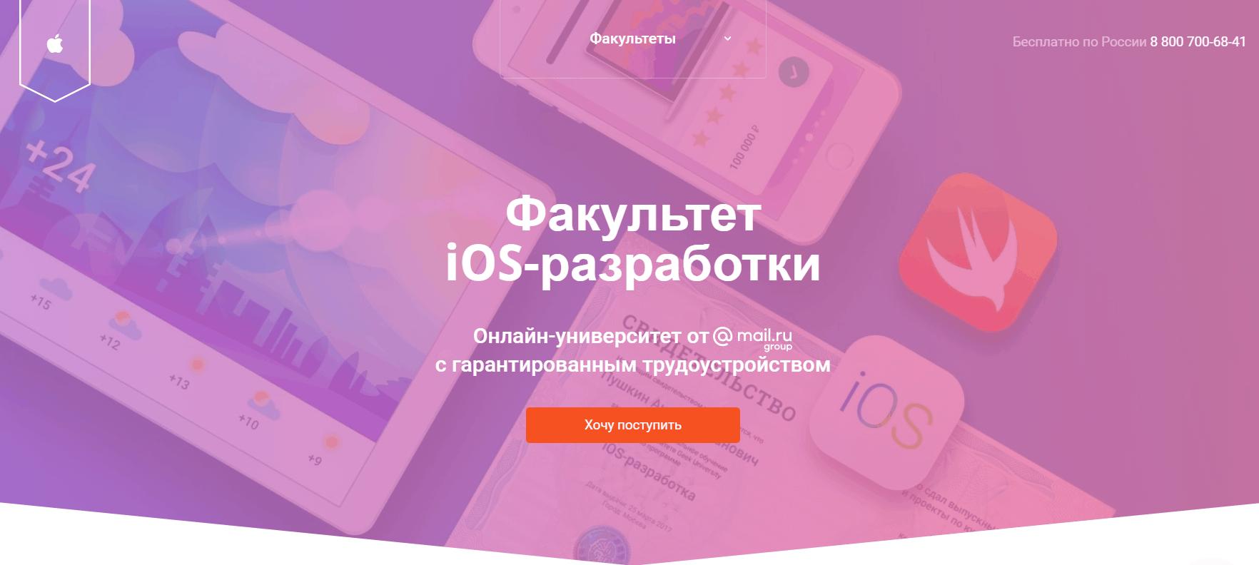 Факультет iOS-разработки от GeekBrains