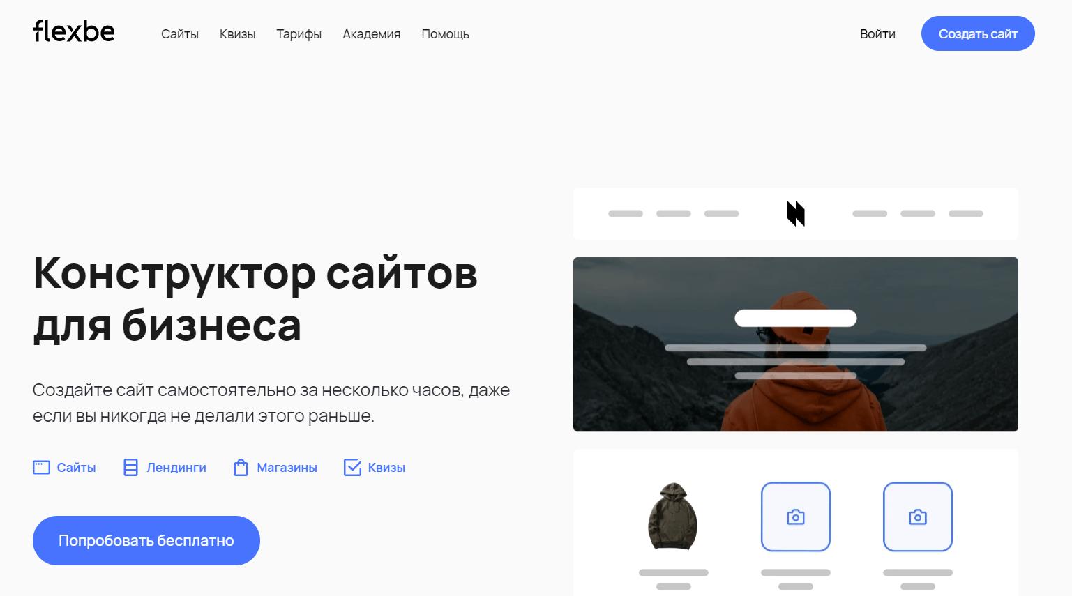 Создание Landing Page в Flexbe