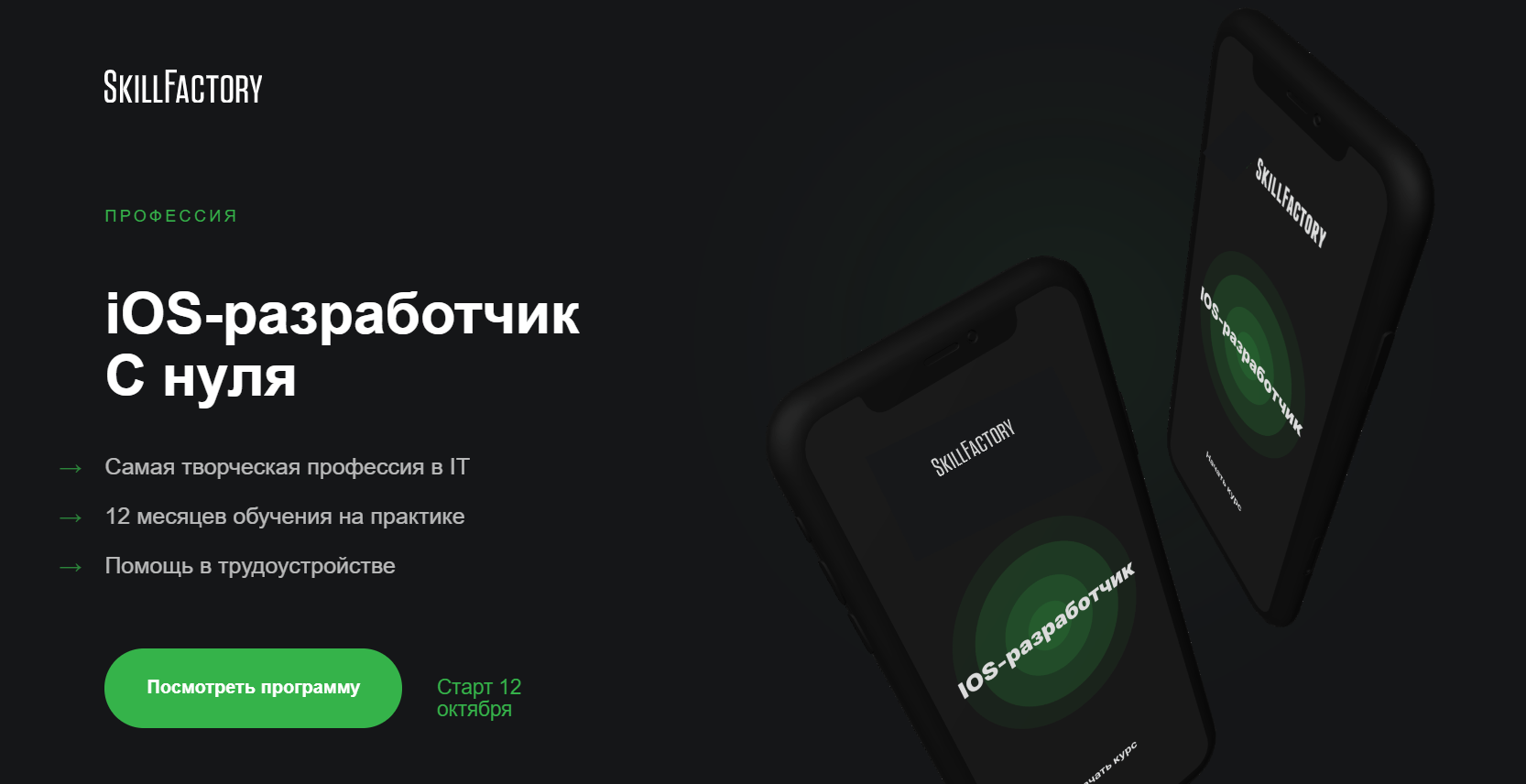 iOS-разработчик с нуля SkillFactory