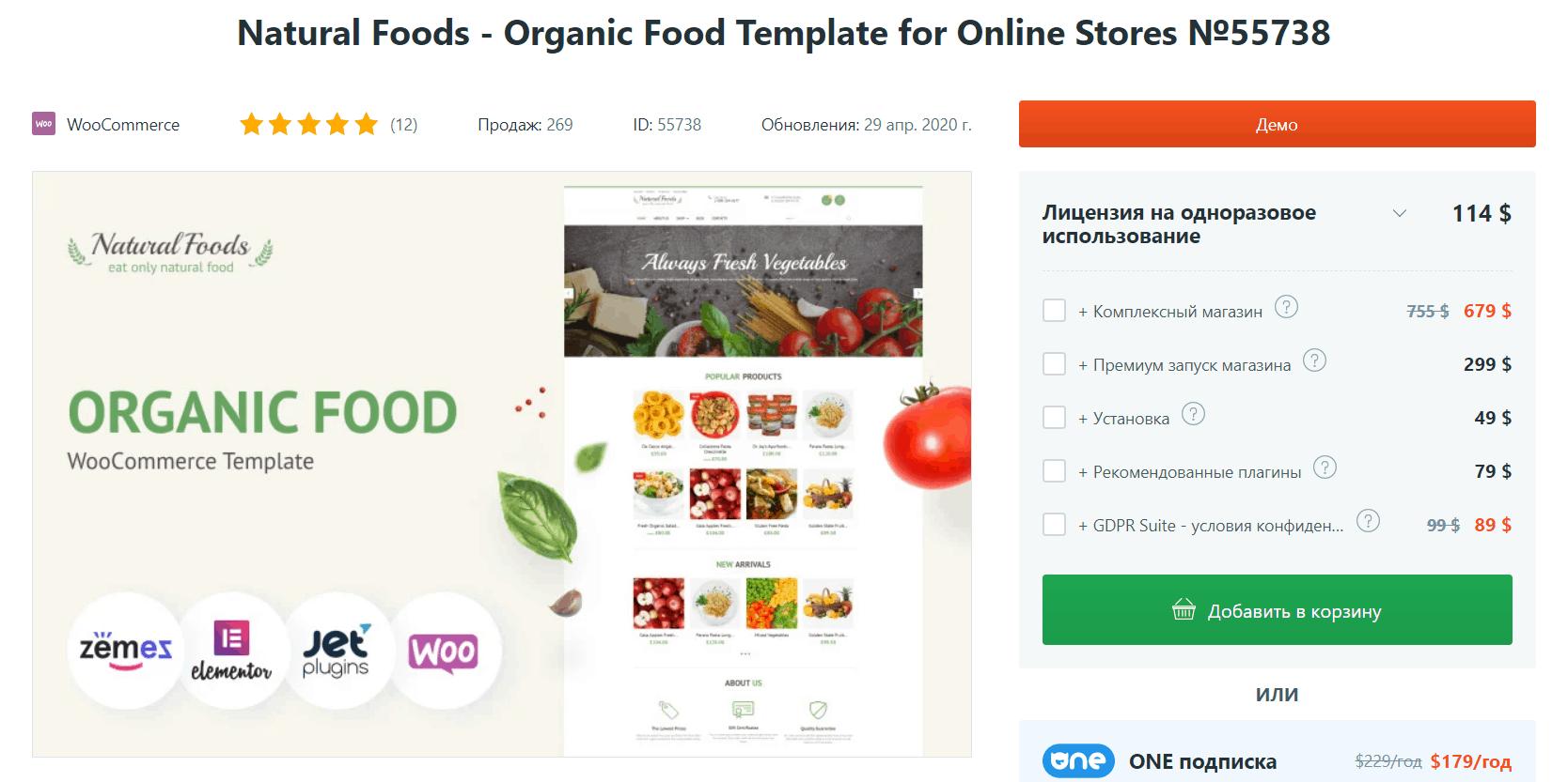 WP-шаблон Natural Foods