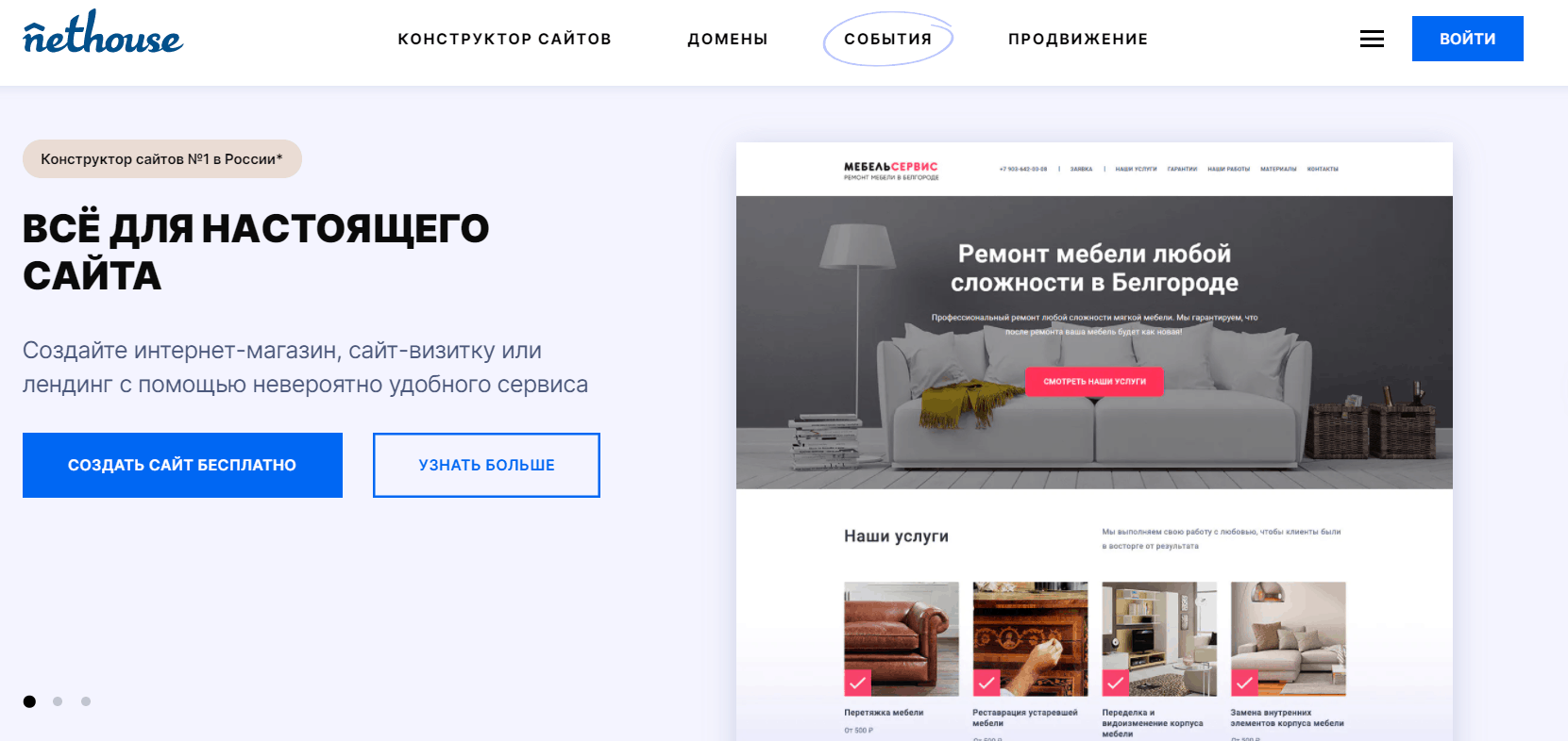 Онлайн-конструктор сайтов Nethouse
