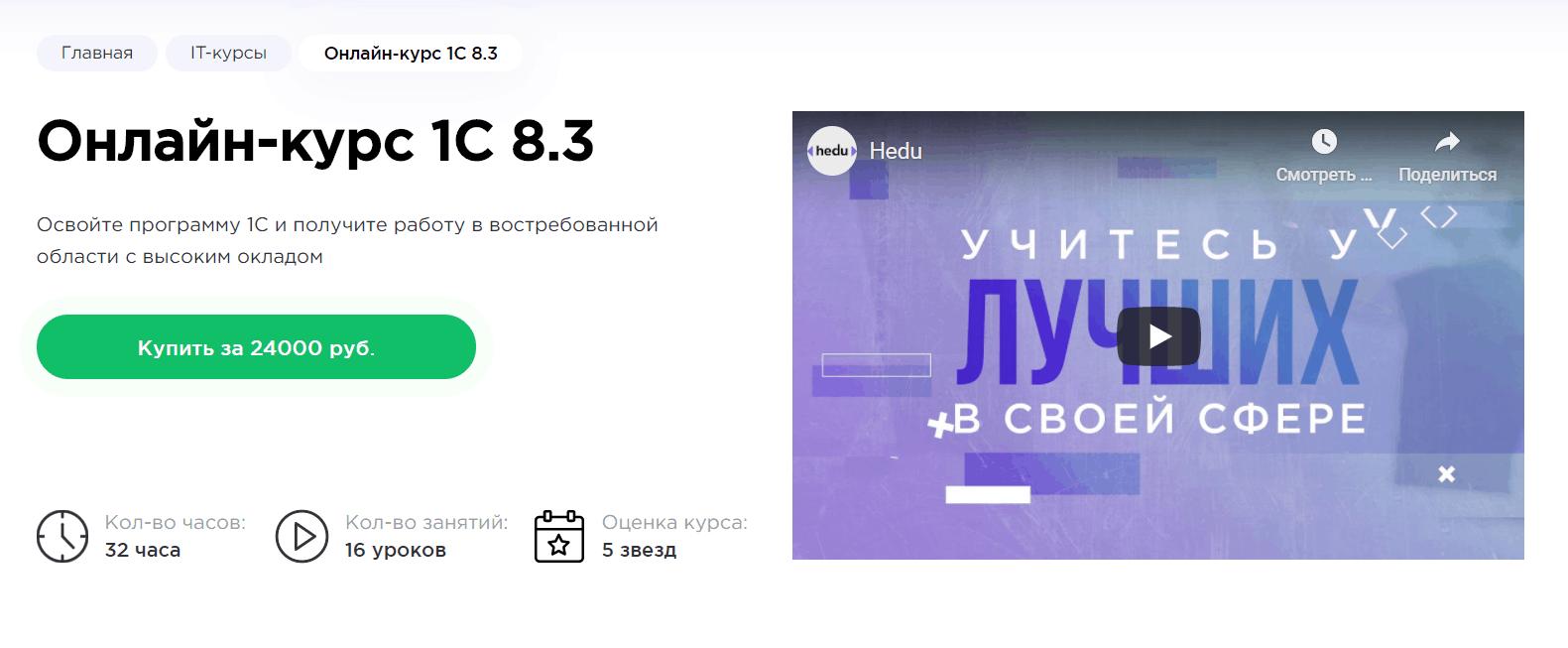 Онлайн-курс 1С 8.3