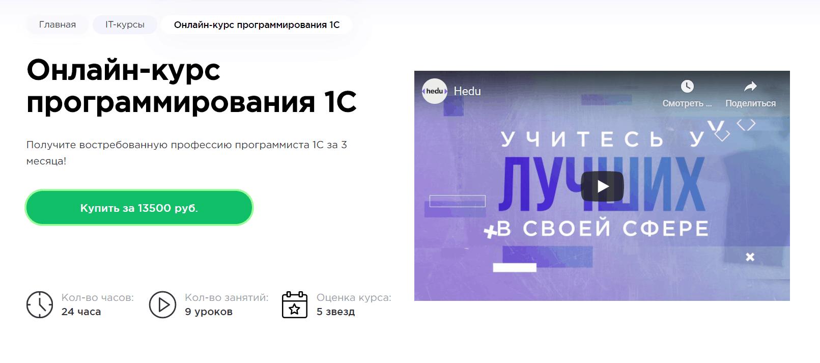 Онлайн-курс программирования 1C