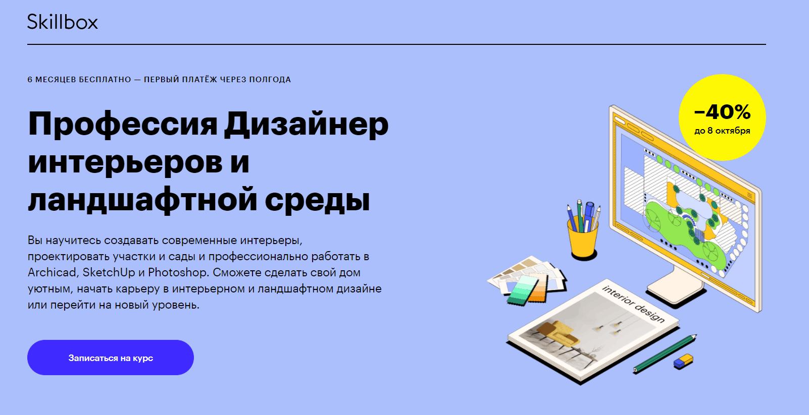 Профессия Дизайнер интерьеров и ландшафтной среды