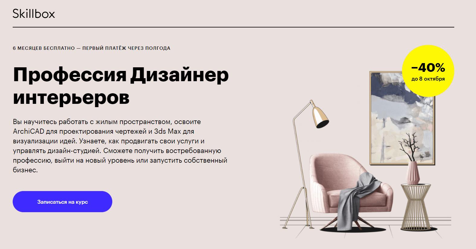 Курс Профессия Дизайнер интерьеров