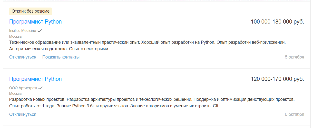 Вакансии Python-разработчика