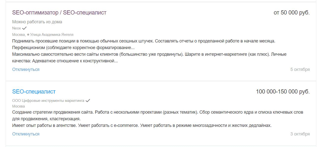 Зарплата SEOшников