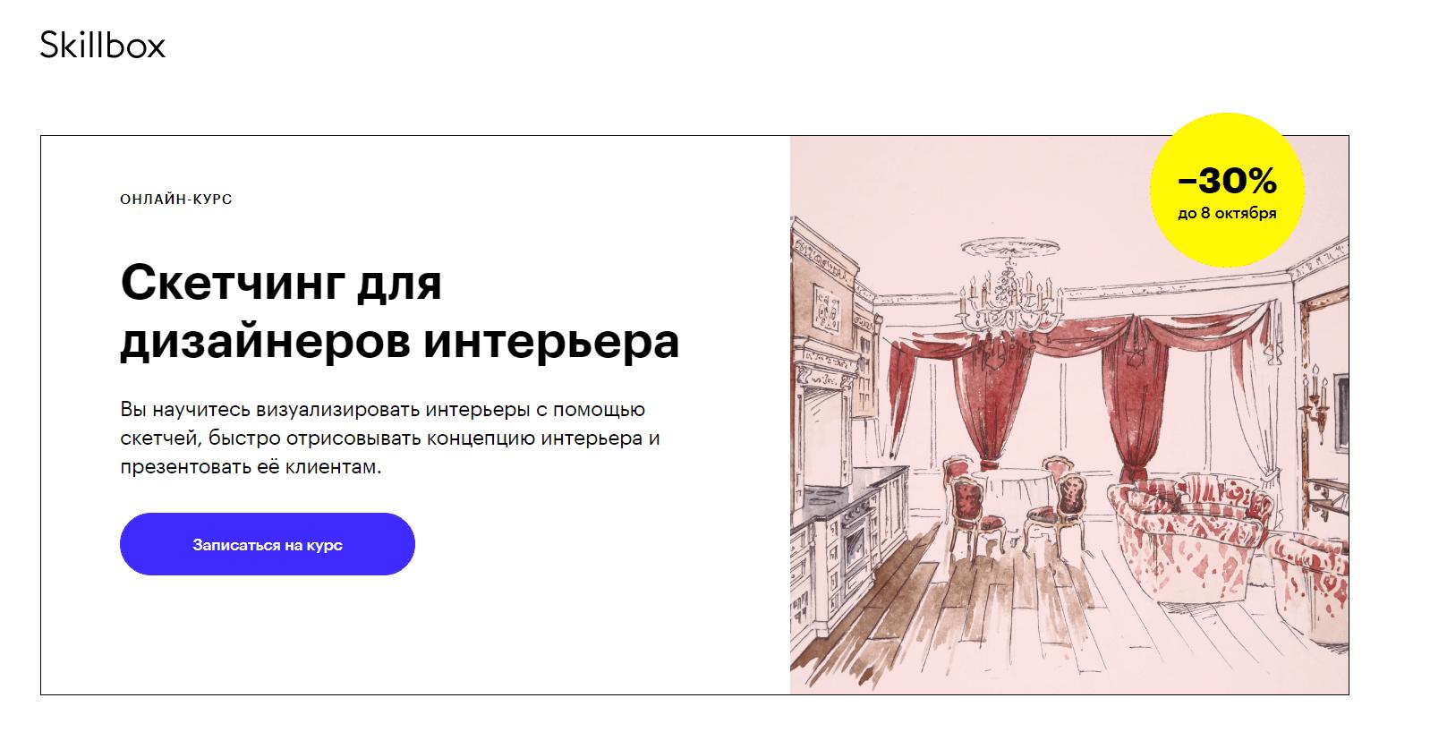 Скетчинг для дизайнеров интерьера