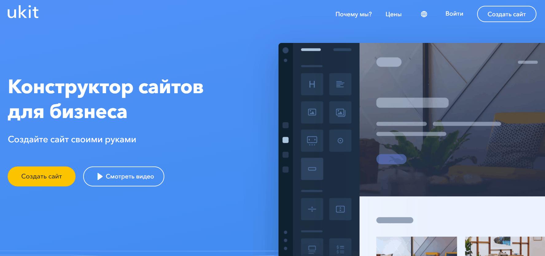 Сайты для бизнеса в uKit