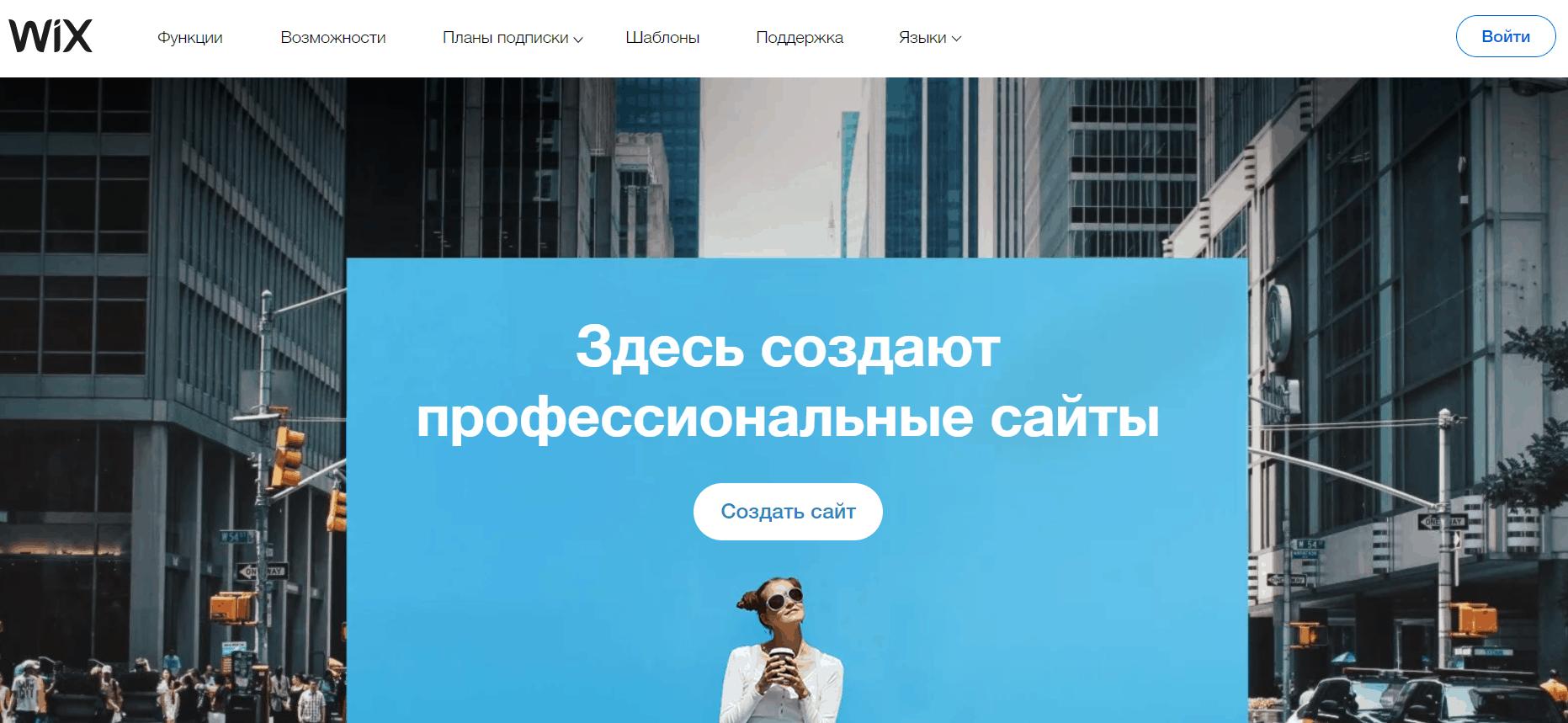 Онлайн-конструктор сайтов Wix