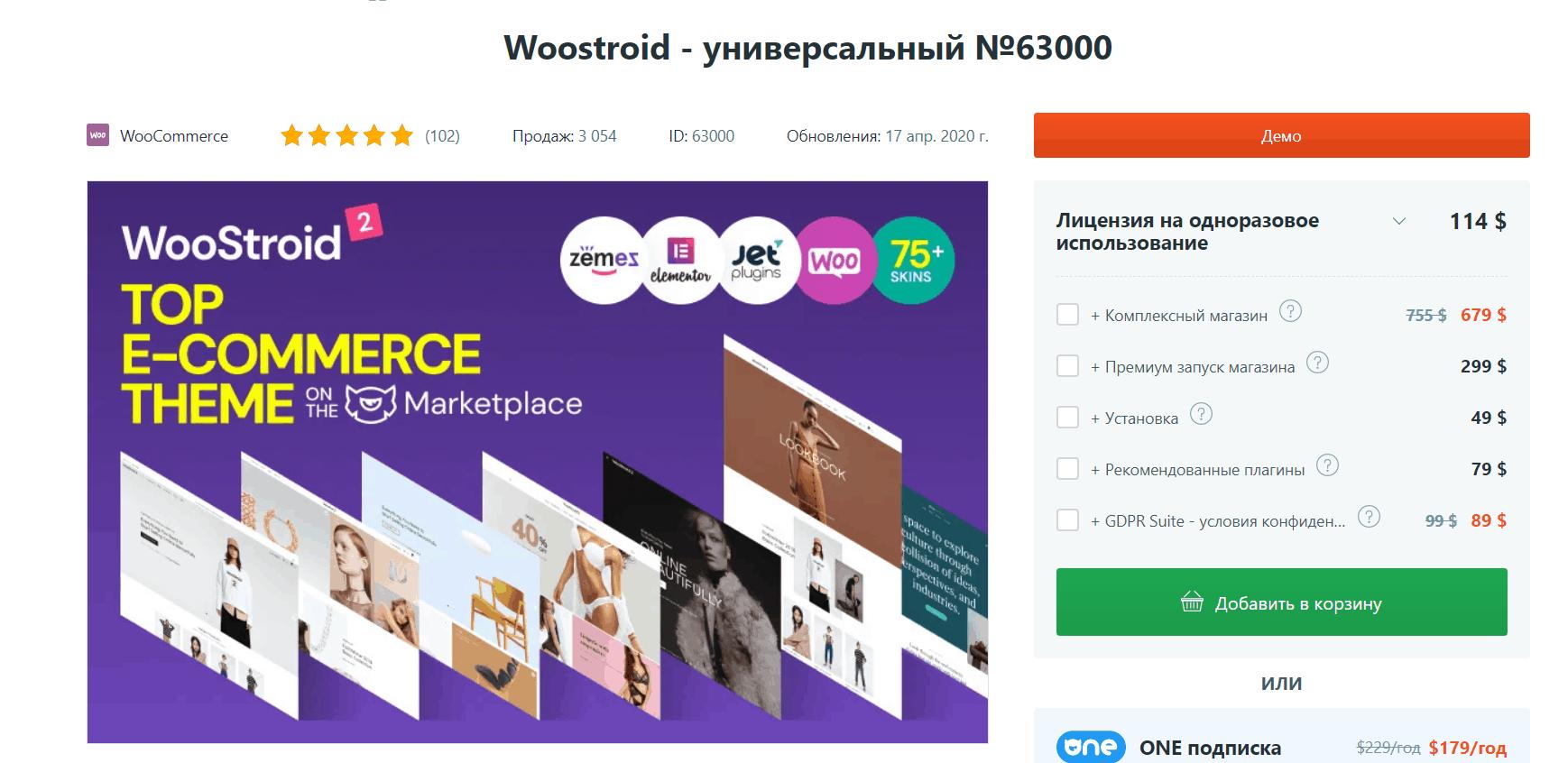 Тема для интернет-магазина WooStroid