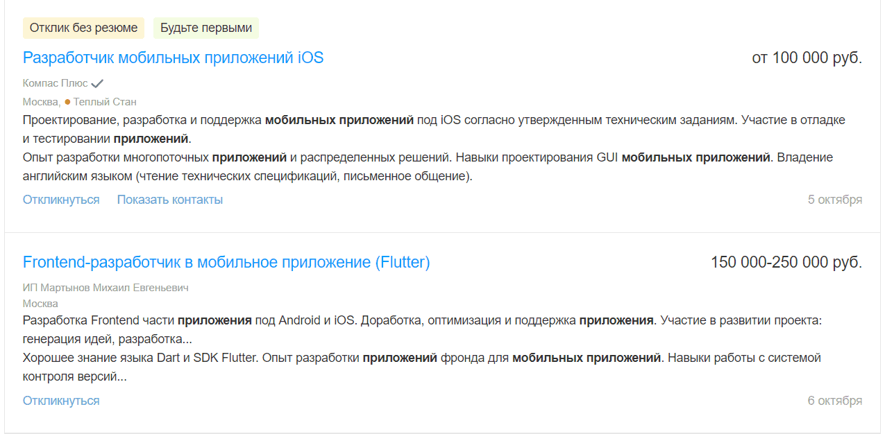 Вакансии разработчика мобильных приложений