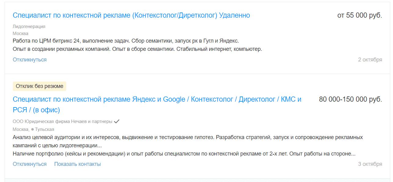 Вакансии контекстолога на HH.ru