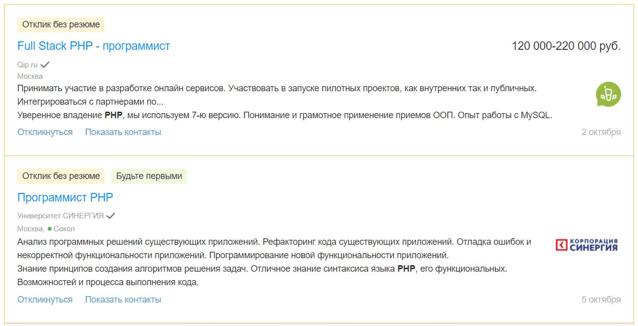 Вакансии PHP-разработчика на HH.ru