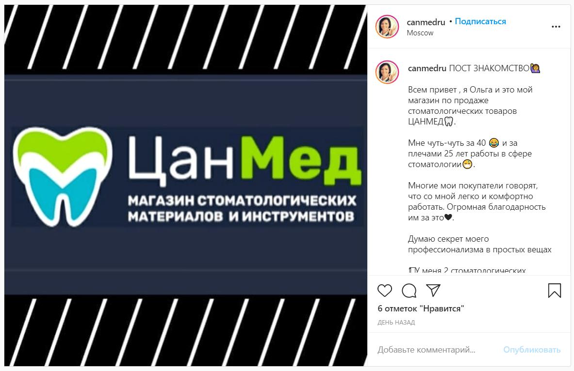 Приветственный пост в коммерческом аккаунте Instagram
