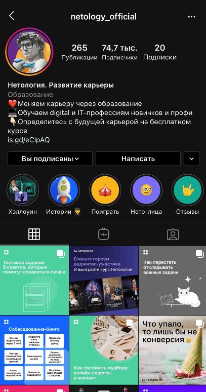 Красиво оформленный профиль в Инстаграм