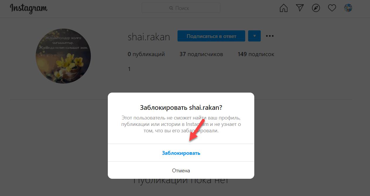 Блокируем подписчика в Инстаграм на ПК