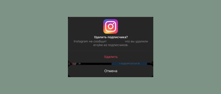 Массовое удаление подписчиков в Instagram
