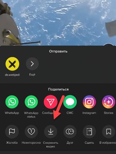 Сохранить видео в TikTok