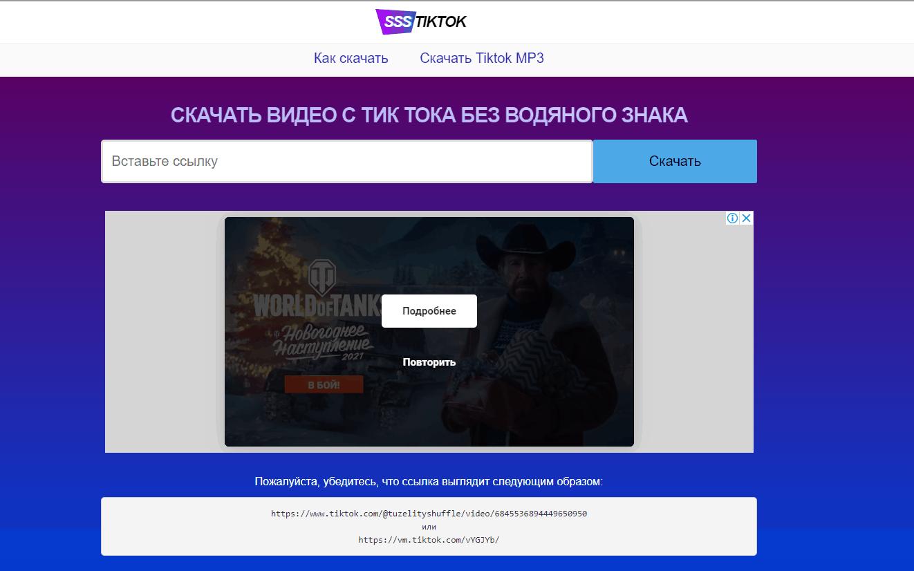 Онлайн-сервис sssTikTok
