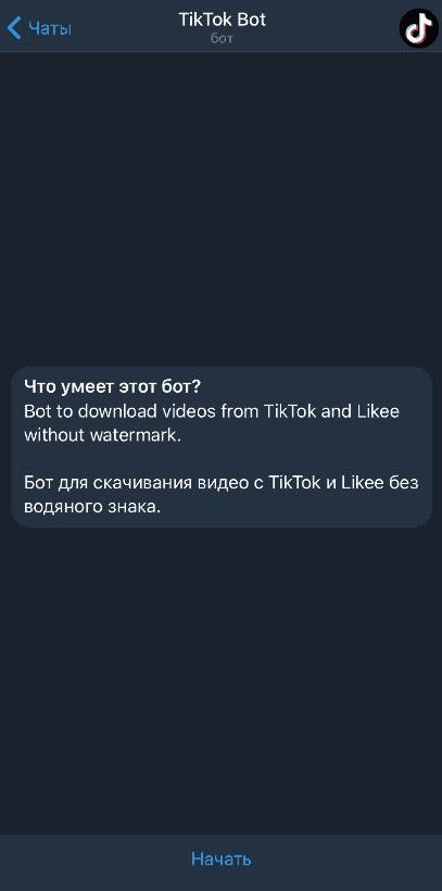 Telegram-бот @ttsavebot