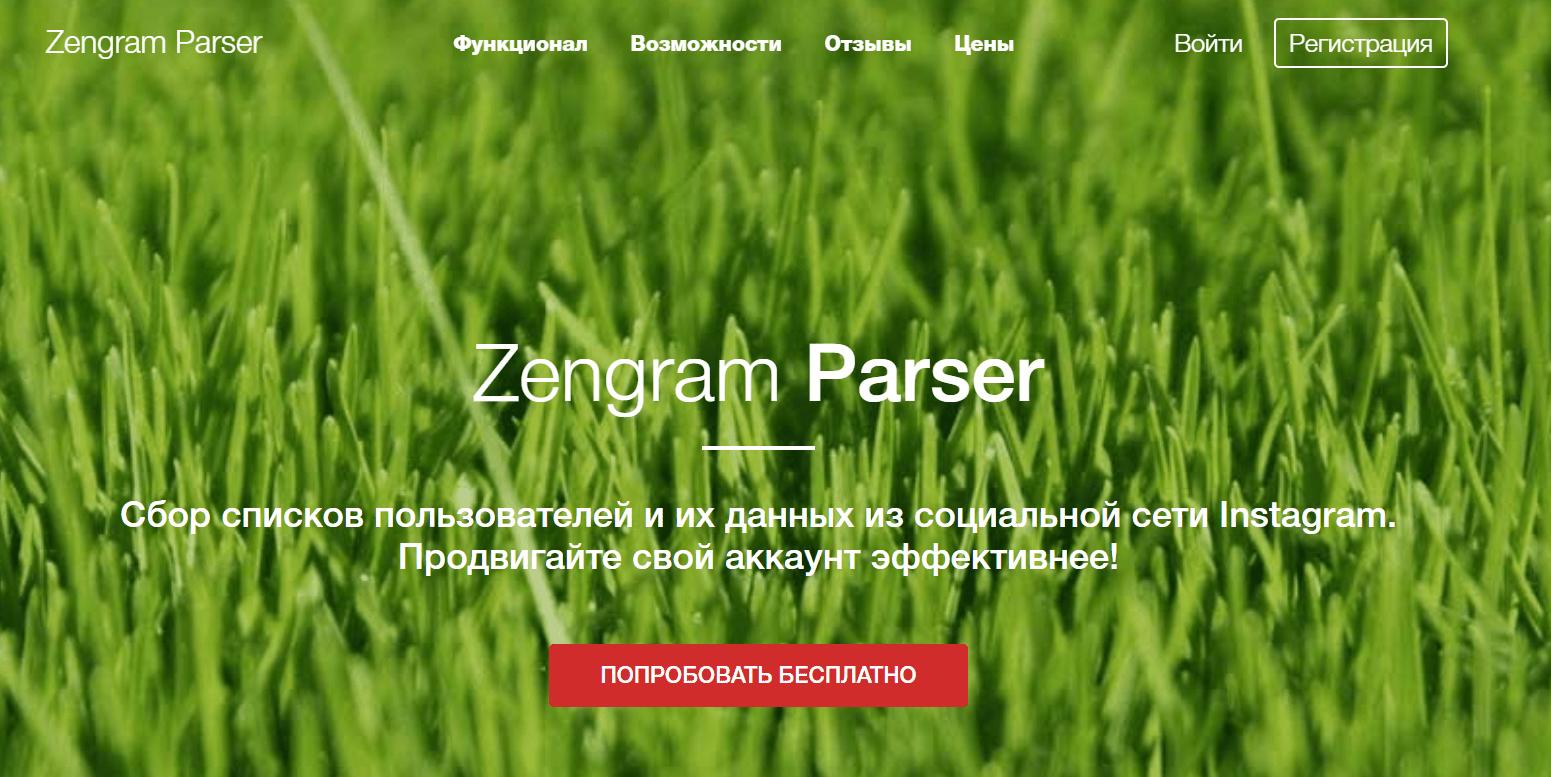 Зенграм парсер